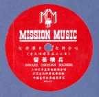 Mission Music record label
